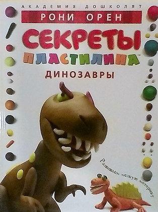 Секреты пластилина. Динозавры.