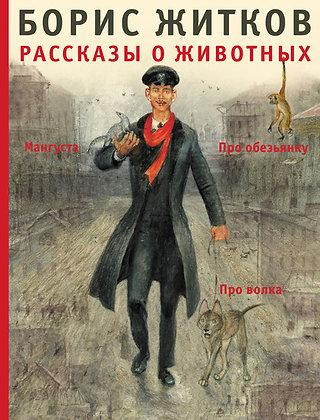 Рассказы о животных. Борис Житков.