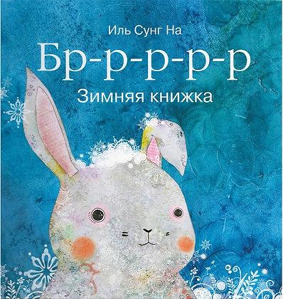 Бр-р-р-р-р. Зимняя книжка