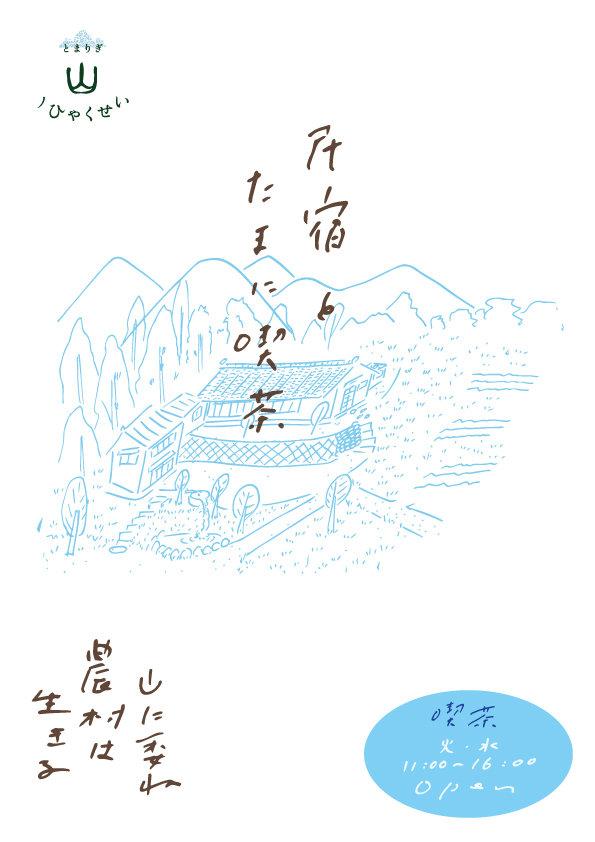 民宿 フライヤーー.jpg