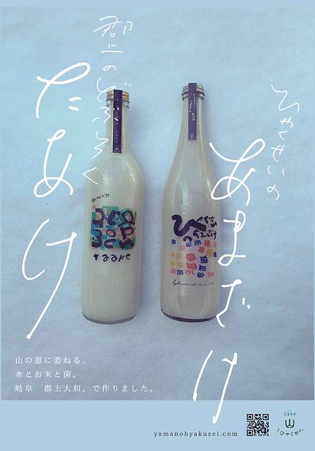 taakeと甘酒販促チラシ_アートボード 1.jpeg