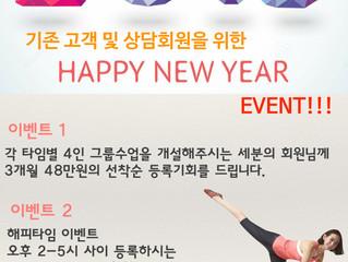 기존 회원 및 상담고객을 위한 2015 New year event!
