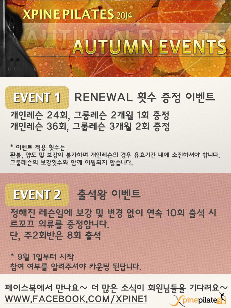 가을내부이벤트.jpg