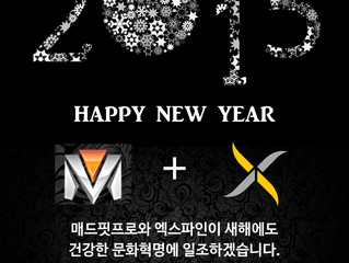 엑스파인을 성원해 주신 많은 회원님들께 감사인사드립니다. 새해 복 많이 받으세요!
