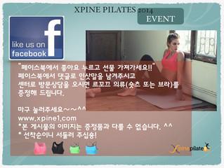 선릉 엑스파인 필라테스 가을 이벤트 xpine