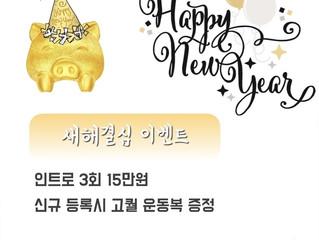 2019 새해맞이 이벤트