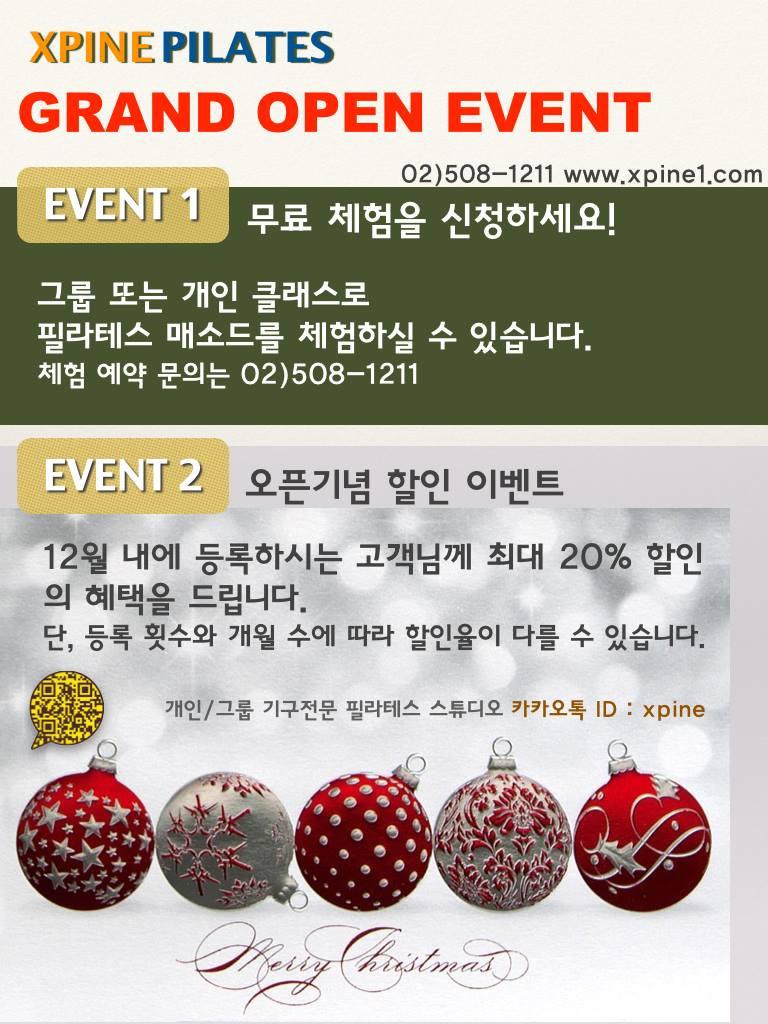 이벤트_12월.jpg