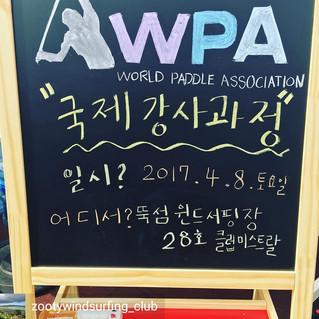 WPA 패들보드 국제강사 레벨 1 과정 7차 교육
