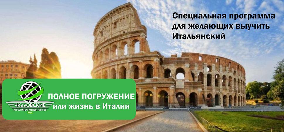 Италия в Италии_edited.jpg