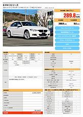 BMW_SERIES3-1.jpg