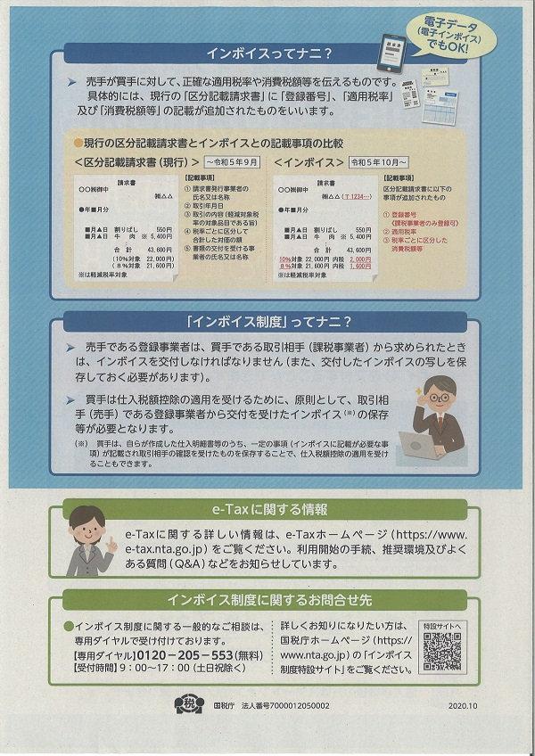 消費税インボイス2 (1).jpg