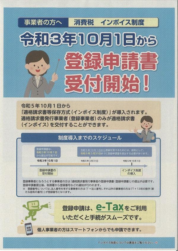 消費税インボイス2 (2).jpg
