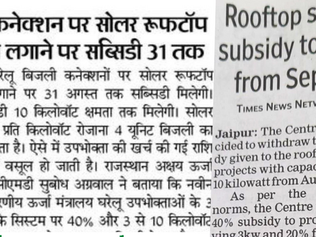 Has center decided to withdraw subsidy on Residential Rooftop Projects from 31.08.2021 ?