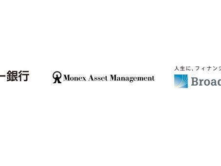 ソニー銀行とマネックス・アセットマネジメント 投資一任運用サービス「ON COMPASS+」の提供開始について