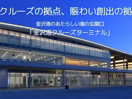 金沢港クルーズターミナルに行ってみました