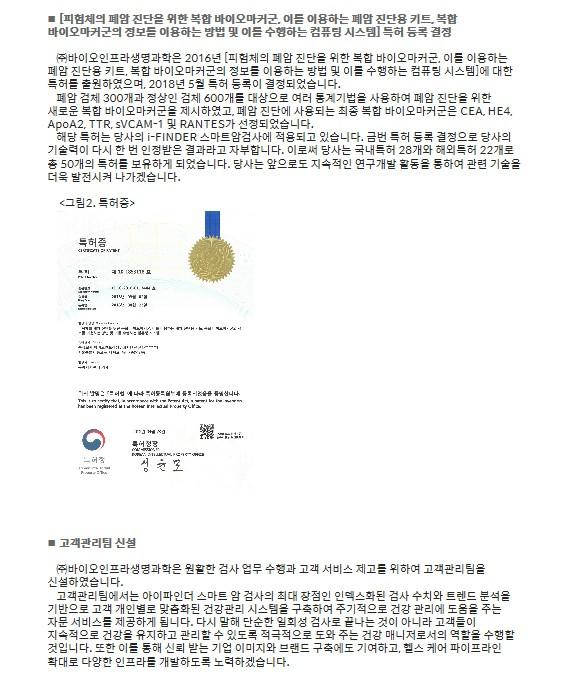 ㈜바이오인프라생명과학 – 2018년 05월 소식