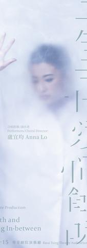 yat_po_singers_single_image_anna.jpg