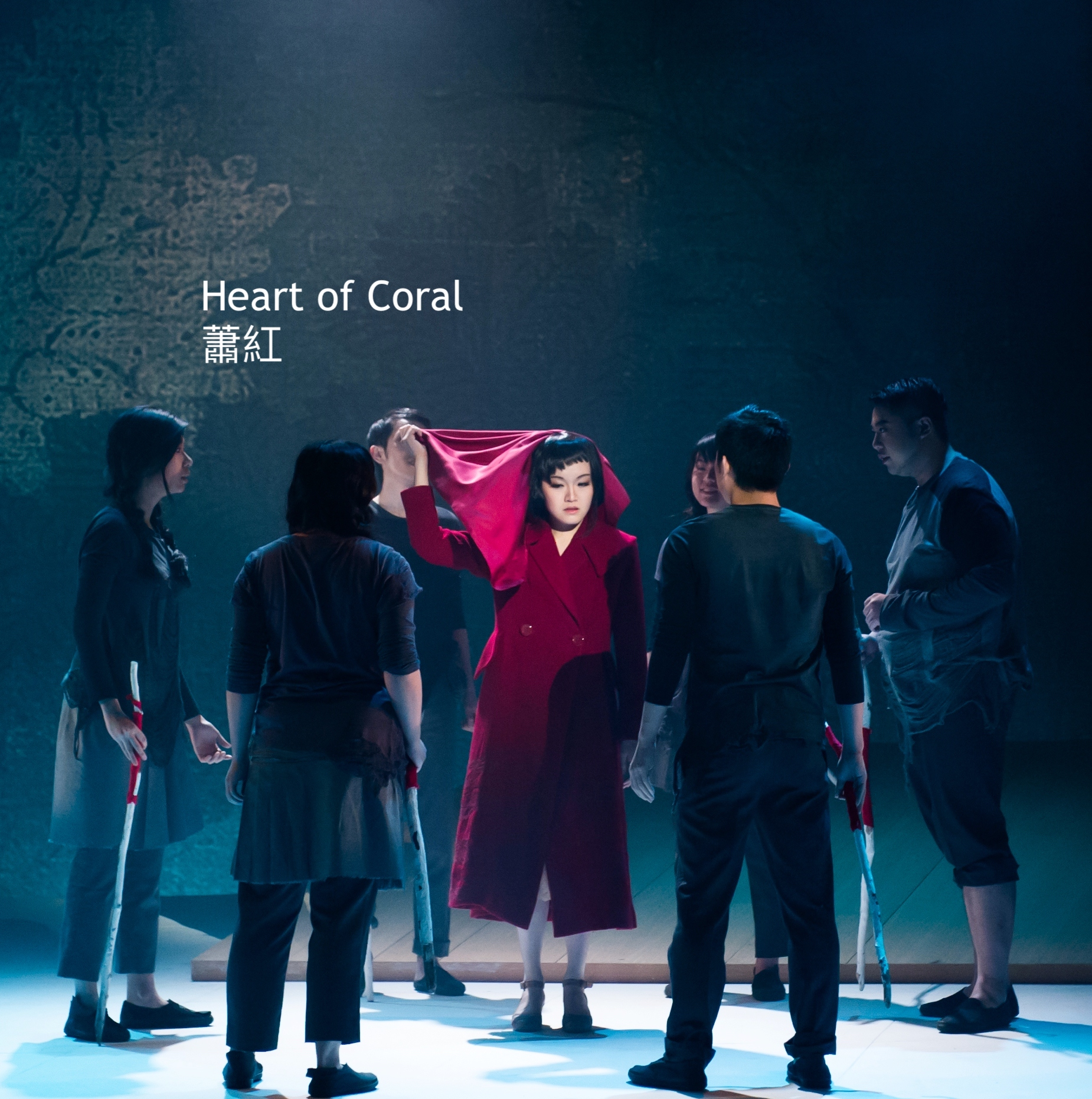 Heart_of_Coral_蕭紅_title