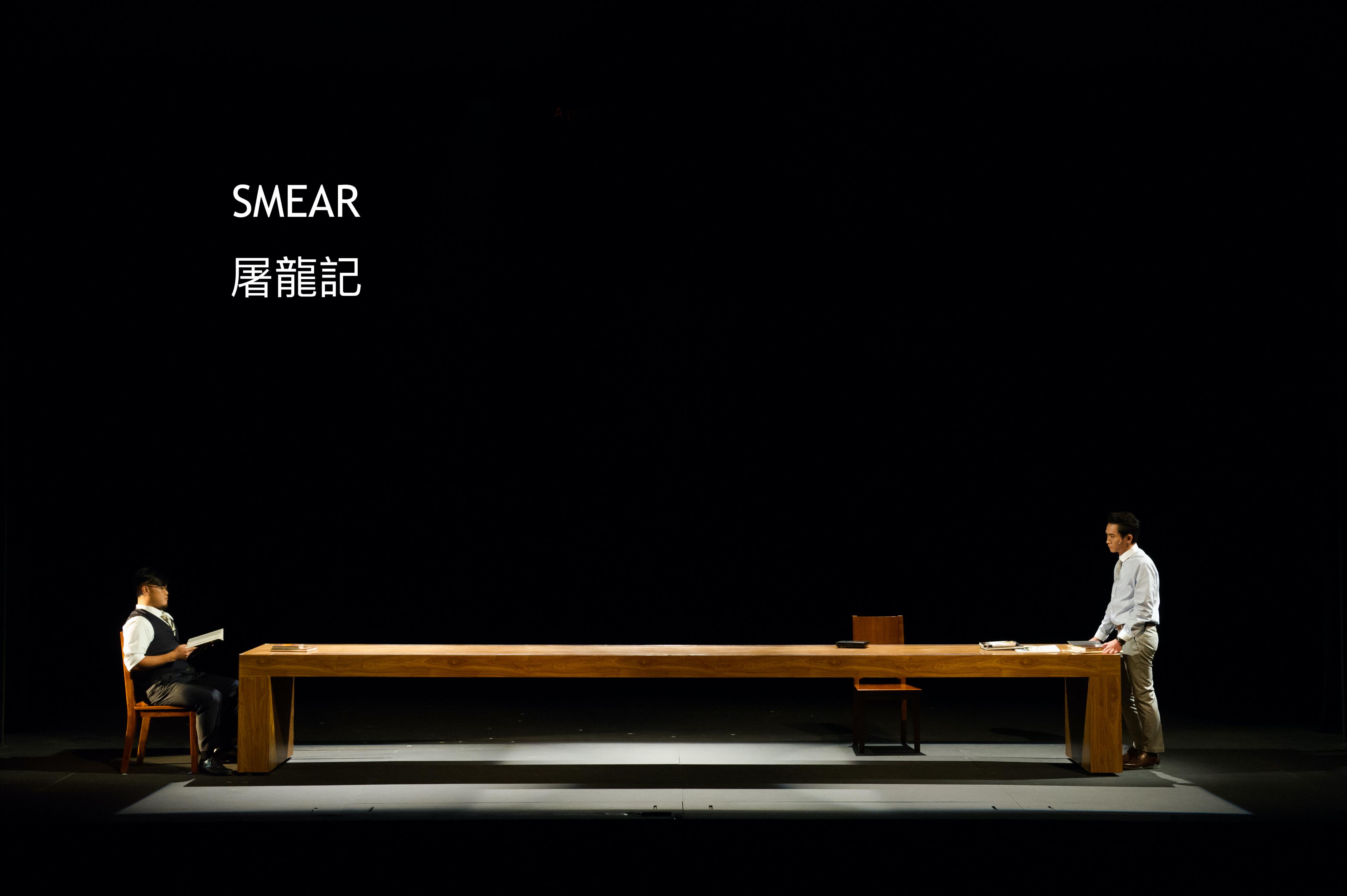 Smear_屠龍記_013_1