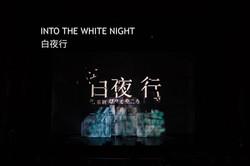 INTO_THE_WHITE_NIGHT_JPEG_004 copy