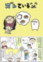 ズレ父表紙.jpg
