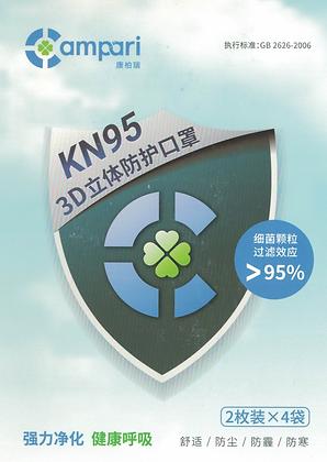 KN95 MASK 8PCS