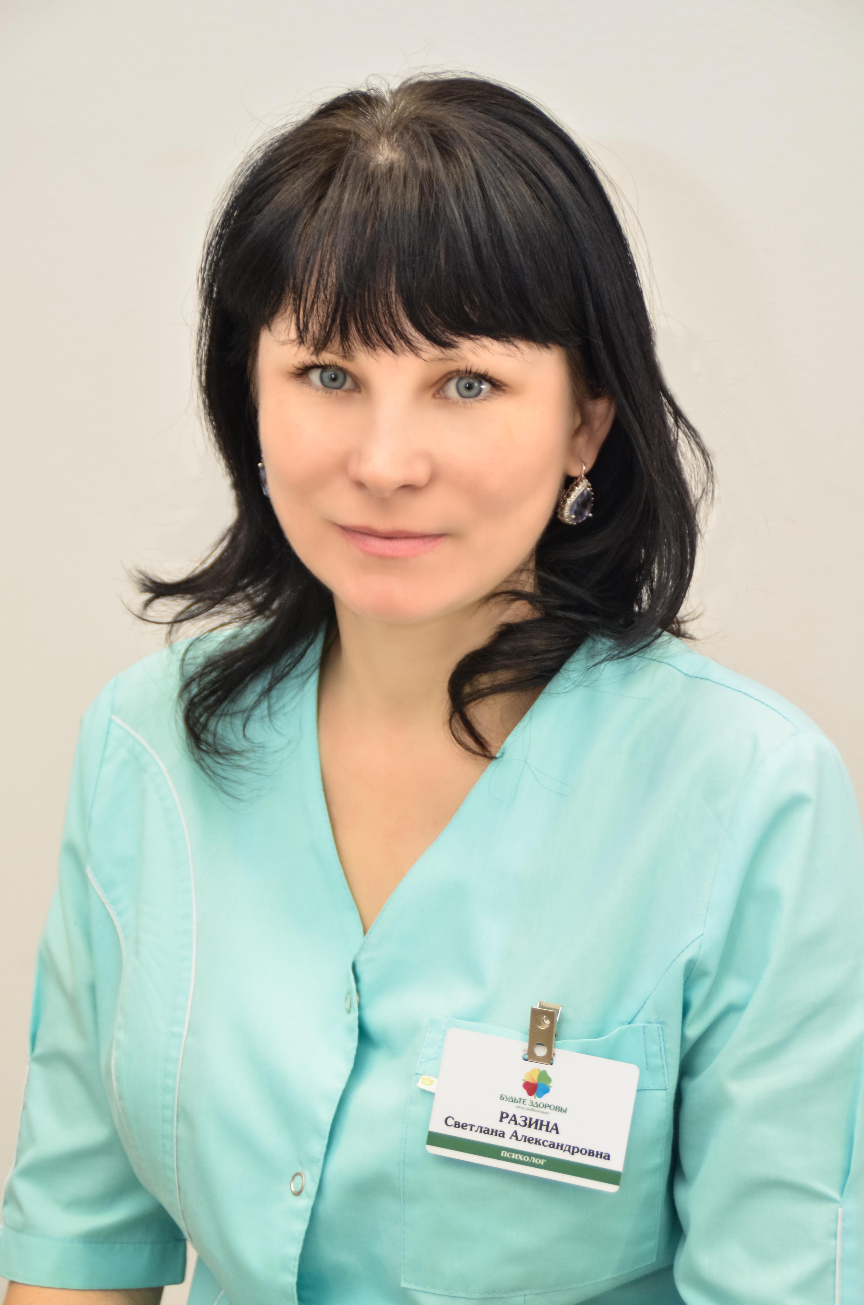 Разина Светлана Александровна
