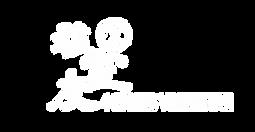 4-Stones-Vegetarian-Logo-7%20white_edite