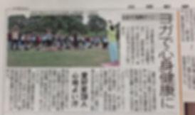 四国新聞記事.jpg
