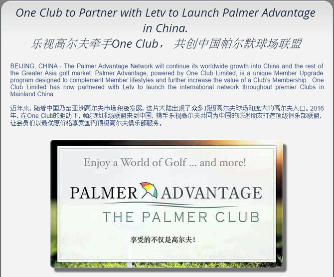 One Club & One Club Palmer Advantage Partners with Letv & LeSports in China