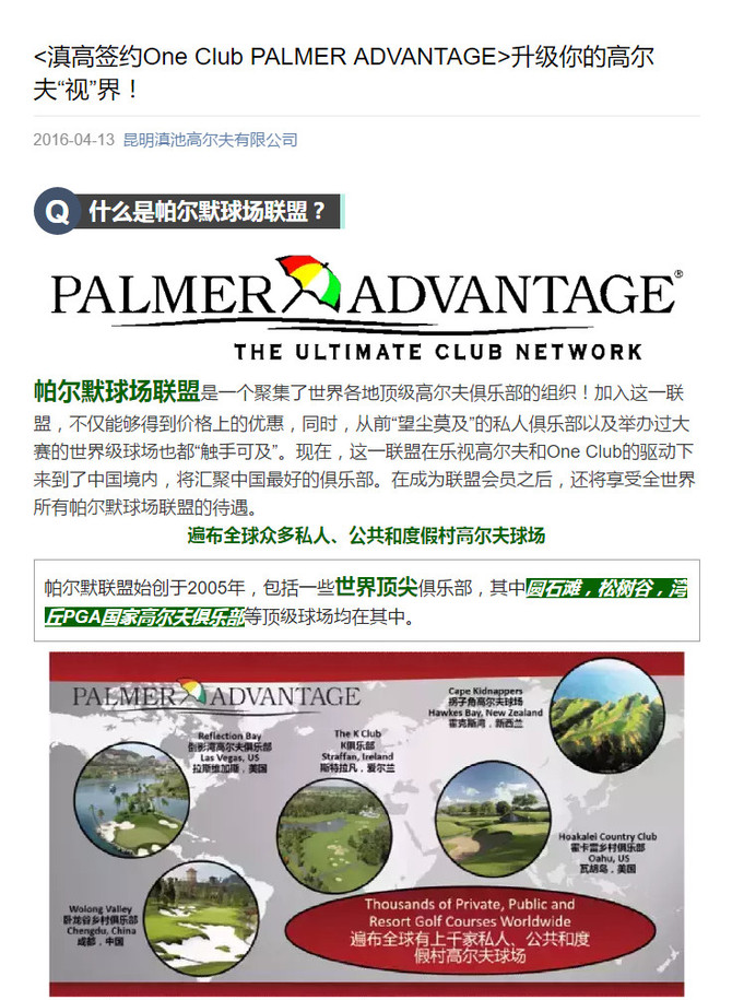 One Club Palmer Advantage Launches in Kunming, China