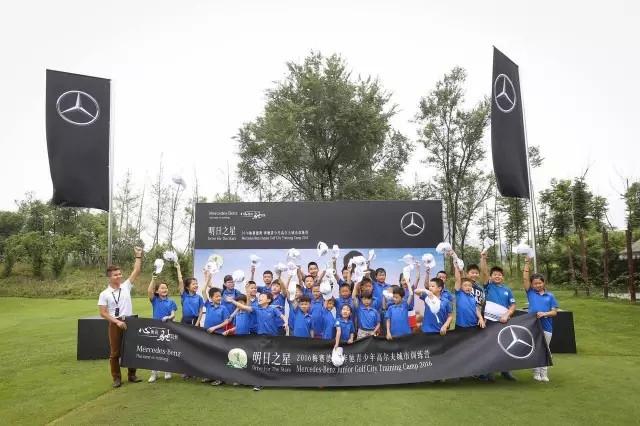Mercedes Benz Junior Golf Camp @ The Tradition - Chengdu, China -  新鲜力量点燃传统俱乐部 梅赛德斯奔驰青少年训练营卧龙谷落幕