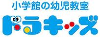 博多ミスト | HAKATA MIST 小学館の幼児教室  ドラキッズ