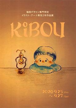 KIBOU1.jpg
