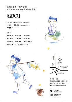 KIBOU2.jpg