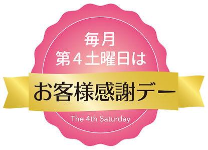 4thday_pink.jpg