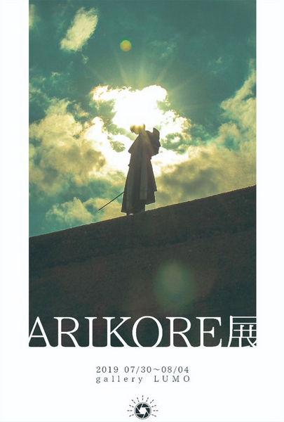 ARIKORE展img.jpg