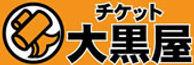 博多ミスト | HAKATA MIST 大黒屋  博多ミスト店