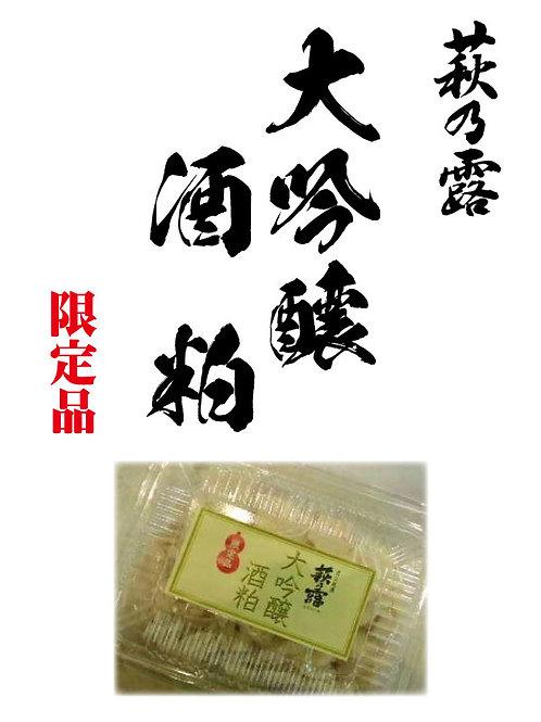 【萩乃露】純米大吟醸酒粕200g入り