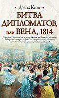Bitva_diplomatov_ili_Vena_1814.jpg