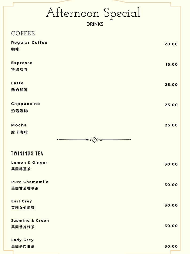 Afternoon Drinks List