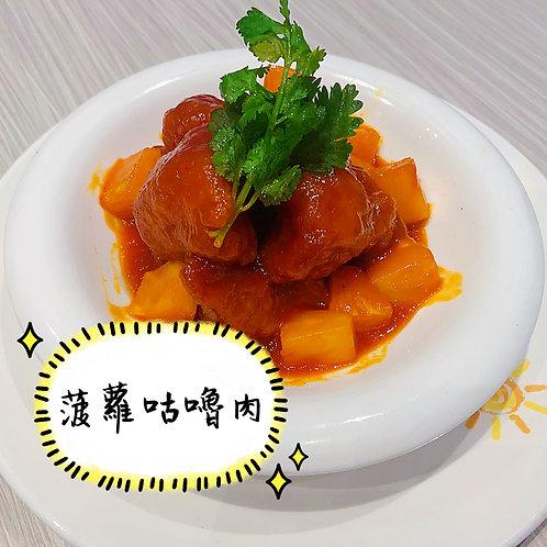 菠蘿咕嚕肉 即食真空餸菜包