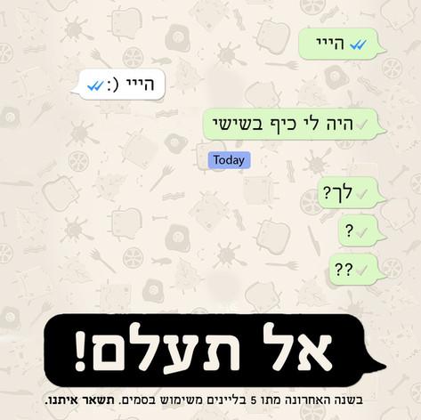"""האגודה למען הלהט""""ב בישראל"""