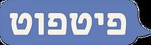 לוגו חדש בלי סלוגן.png