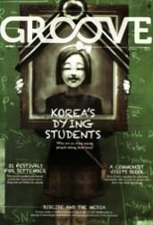 Groove Magazine: September 2013 publication :