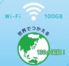 地球WIFIjpg.jpg