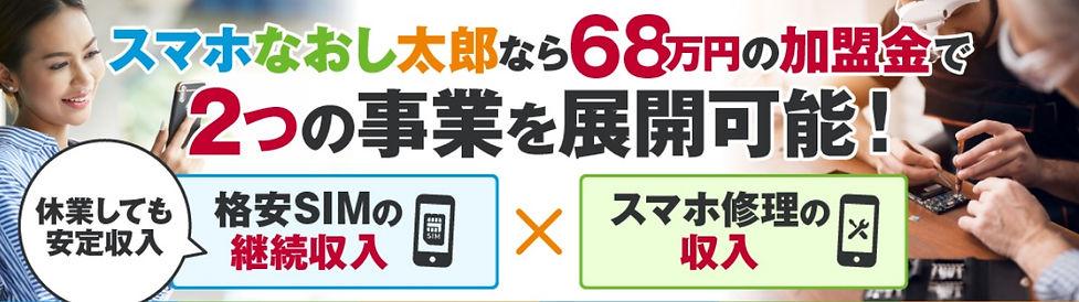 スマホなおし太郎FC画像jpg.jpg
