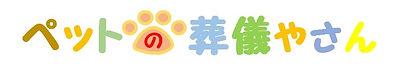 北海道札幌市 ペットの葬儀やさんLEAF