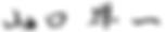 山口準一本人直筆の名前画像