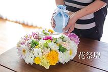 花祭壇画像